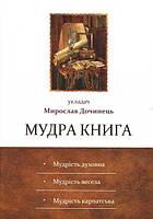 Мудра Книга. Мудрість духовна. Мудрість весела. Мудрість карпатська. Дочинець М. (укладач)