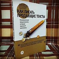 """Книга """"Как писать продающие тексты"""""""