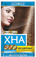 Артколор хна бесцветная золотая серия 25 г