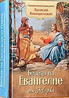 Беседы на Евангелие от Марка. Святитель Василий Кинешемский, фото 1