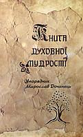Книга духовної мудрості. Дочинець М. (упорядник)