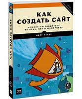 Книга Как создать сайт. Комикс-путеводитель по HTML, CSS и WordPress. Автор - Купер Нейт (МИФ)