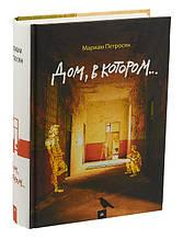Дом, в котором. Мариам Петросян.(Твердый переплет.960 страниц)