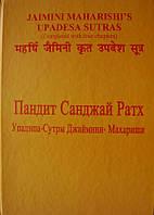 Упадэша-Сутры Джаймини-Махариши. Пандит Санджай Ратх