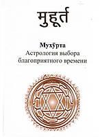 Мухурта. Астрология выбора благоприятного времени