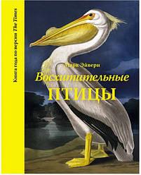 Книга Чудові птахи. Автор - Марк Ейвері (Колібрі)