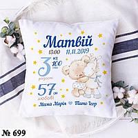 Метрика подушка для мальчика 35*35 см