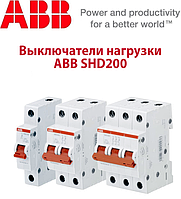 Вимикачі навантаження АВВ SHD200