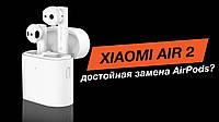 Беспроводные наушники Xiaomi Mi Air 2