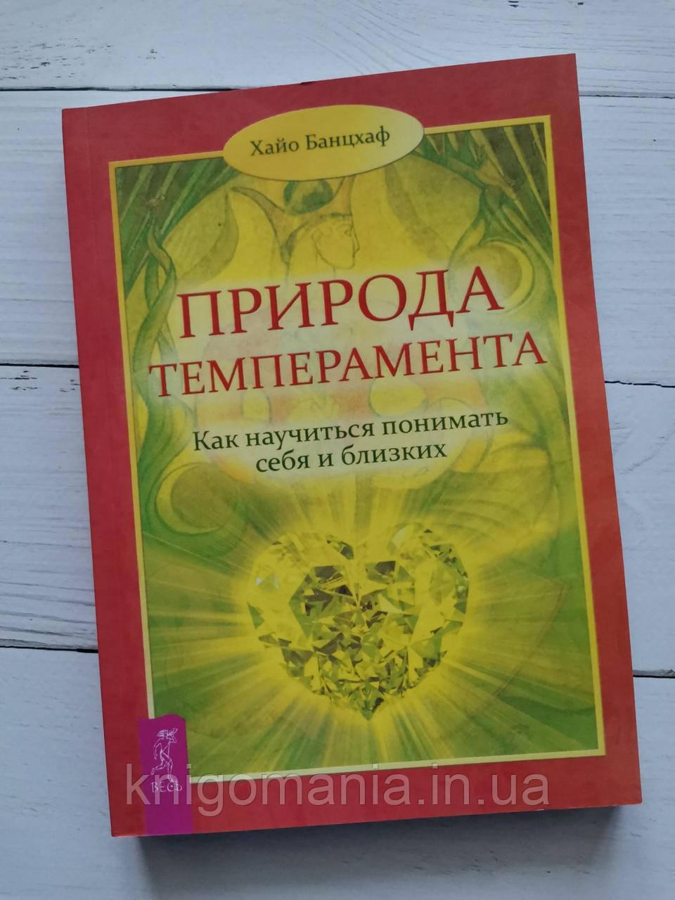 """""""Природа темперамента. Как научиться понимать себя и близких"""" Хайо Банцхаф"""