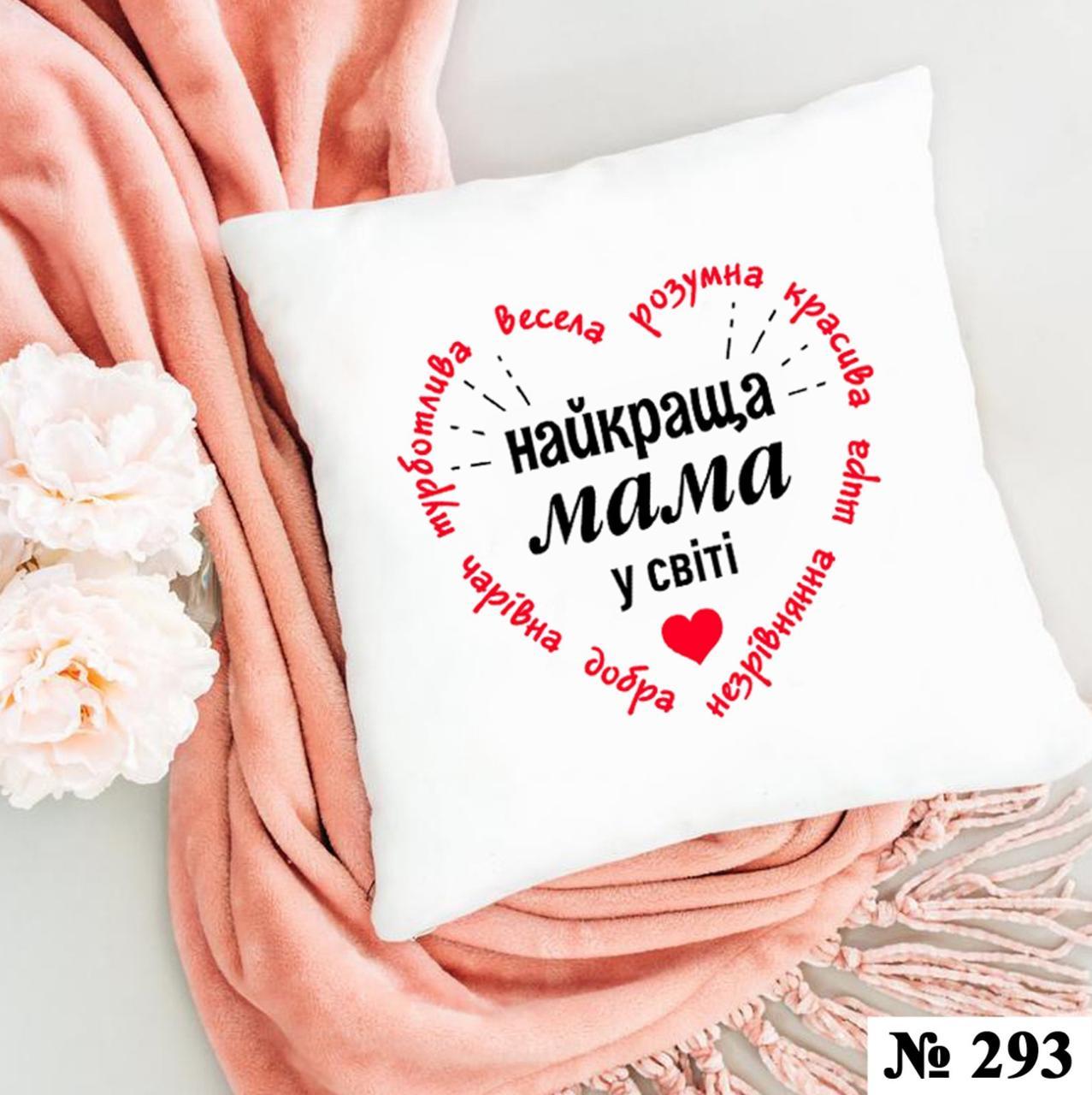 Подушка 35*35 см декоративна Найкраща мама