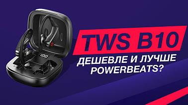 Беспроводные наушники для спорта и бега TWS B10