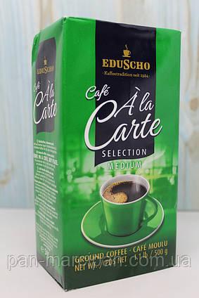 Кава мелена Eduscho ala carte (зелена) 500гр