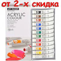 Краски акриловые «Art Ranger» 12 цветов по 12мл «Acrylic» / фарби акрилові, 12 кольорів