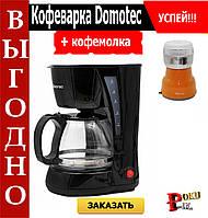 Кофеварка DOMOTEC MS-0707 + Подарок!!!