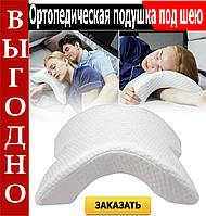 Ортопедическая изогнутая подушка под шею
