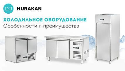 Холодильное оборудование hurakan, особенности и преимущества.