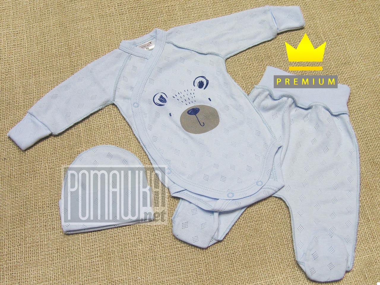 Летний с дырочками р 56 0-1 месяц детский костюмчик комплект на выписку для новорожденных АЖУР 7021 Голубой