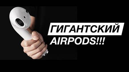 ГИГАНТСКИЙ AIRPODS