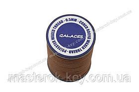 Galaces 0.50 мм світло-коричнева (S019) нитка кругла плетені з 8 ниток вощений по шкірі