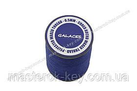 Galaces 0.50 мм синя (S037) нитка кругла плетені з 8 ниток вощений по шкірі