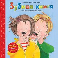 Книга Зубная книга