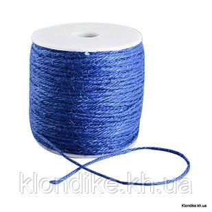 Шнур Бечевка Декоративная, 2 мм, Цвет: Синий (10 метров)