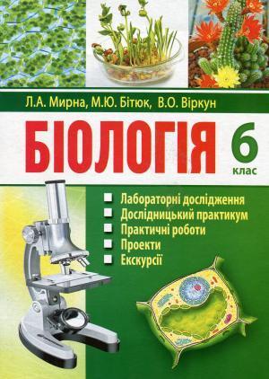 Біологія 6 клас. Лабораторні дослідження. Дослідницький практикум. Мирна. Аксіома