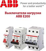Вимикачі навантаження АВВ Е200