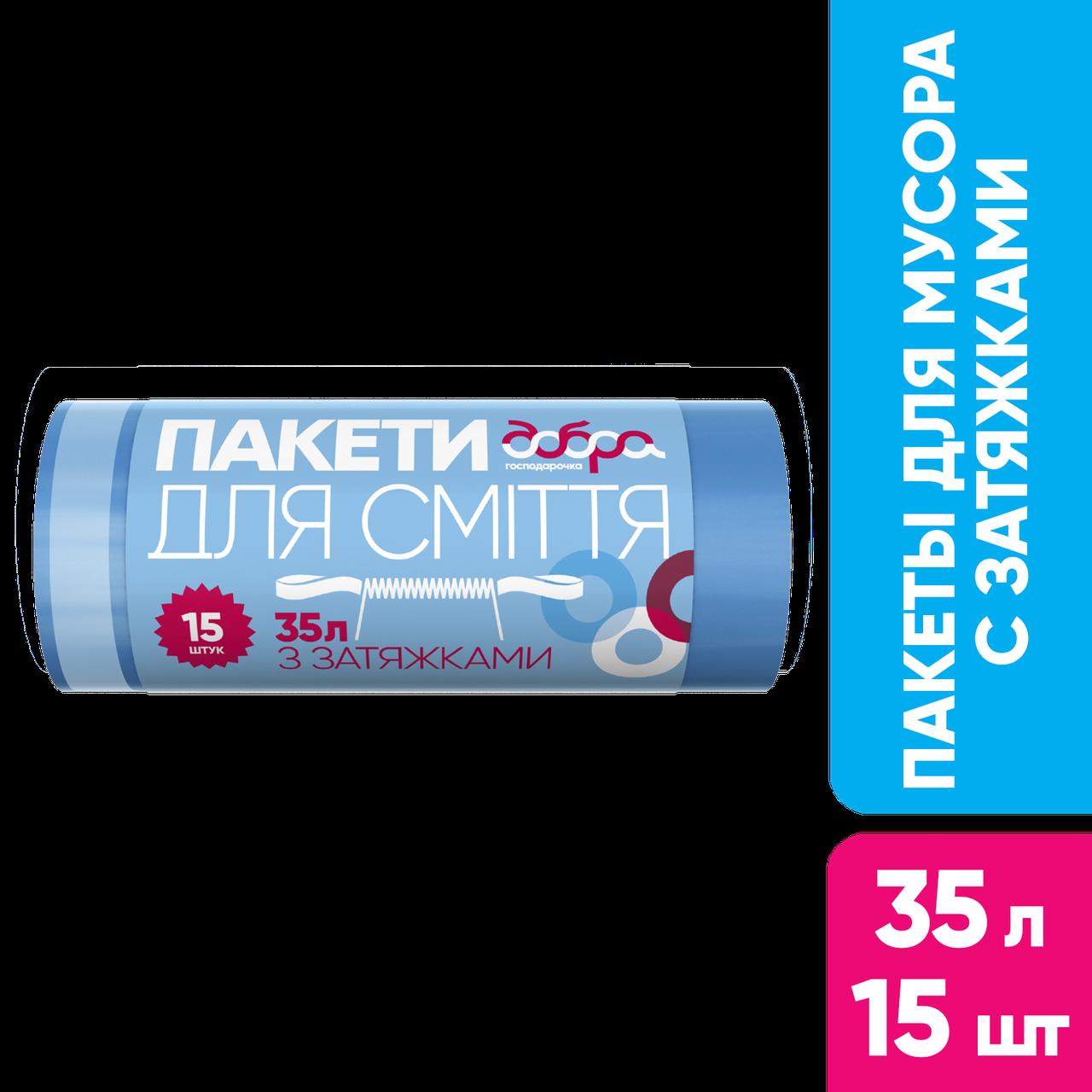 Пакеты для мусора ТМ Добра Господарочка 35 л/ 15 шт.