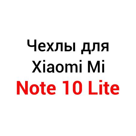 Чехлы для Xiaomi Mi Note 10 Lite