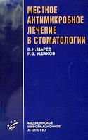 Местное антимикробное лечение в стоматологии. В. Н. Царев, Р. В. Ушаков