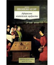 Книга Афоризми життєвої мудрості. Автор - Артур Шопенгауер (Абетка)