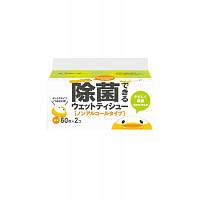 Салфетки влажные антибактериальные для младенцев (60шт*2)