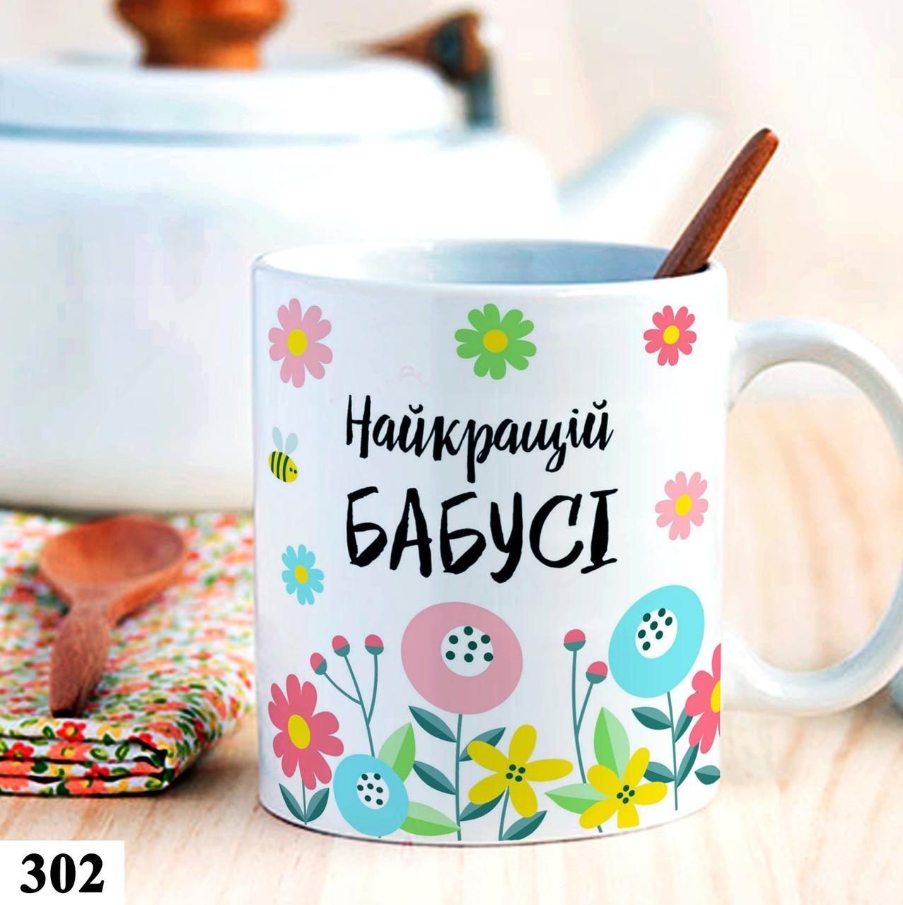 Чашка с принтом Бабушке