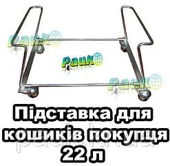 Подставка для корзин 22 л в магазин, 150х335х410 мм