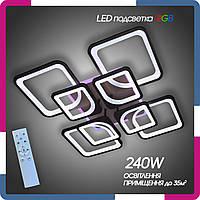 Люстра светодиодная с пультом Квадраты-8 240Вт черная LED подсветка RGB