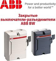 Закриті вимикачі-роз'єднувачі АВВ BW