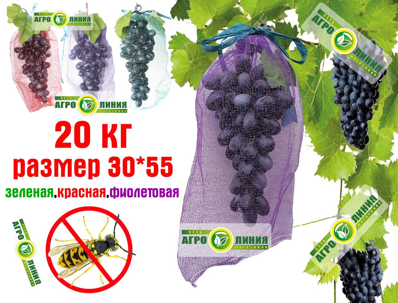 Сетка для винограда от ос  40*55см 20 кг. от 500 шт