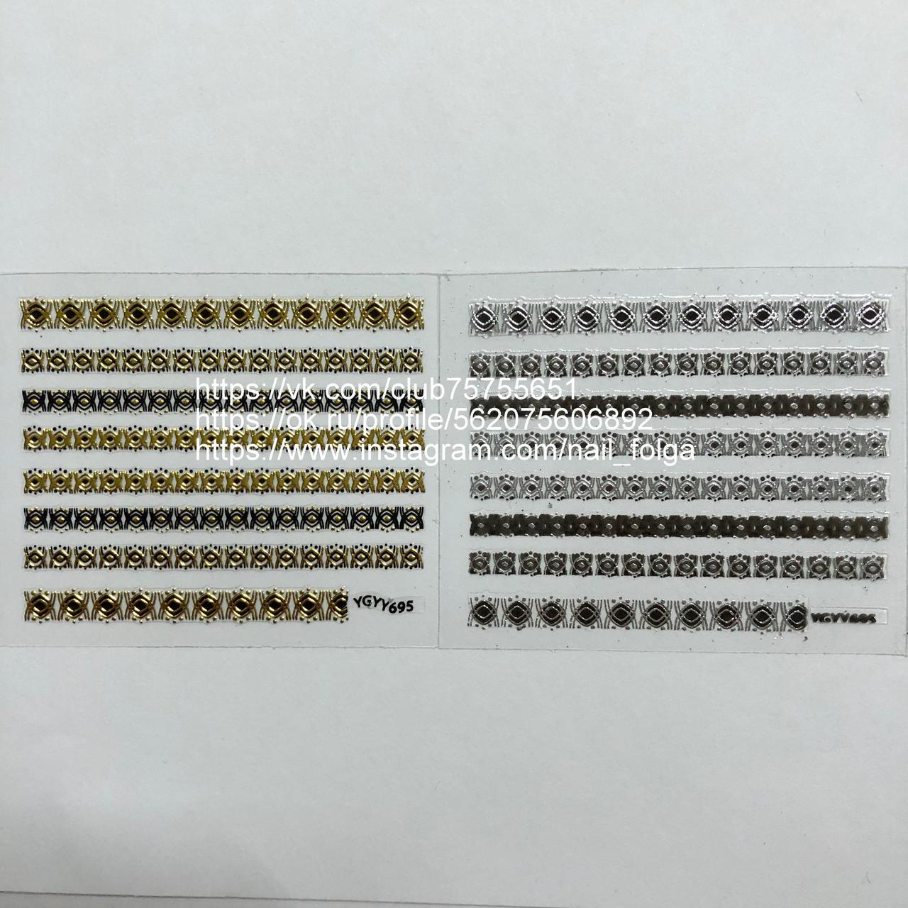 Наклейки на ногти 3Д