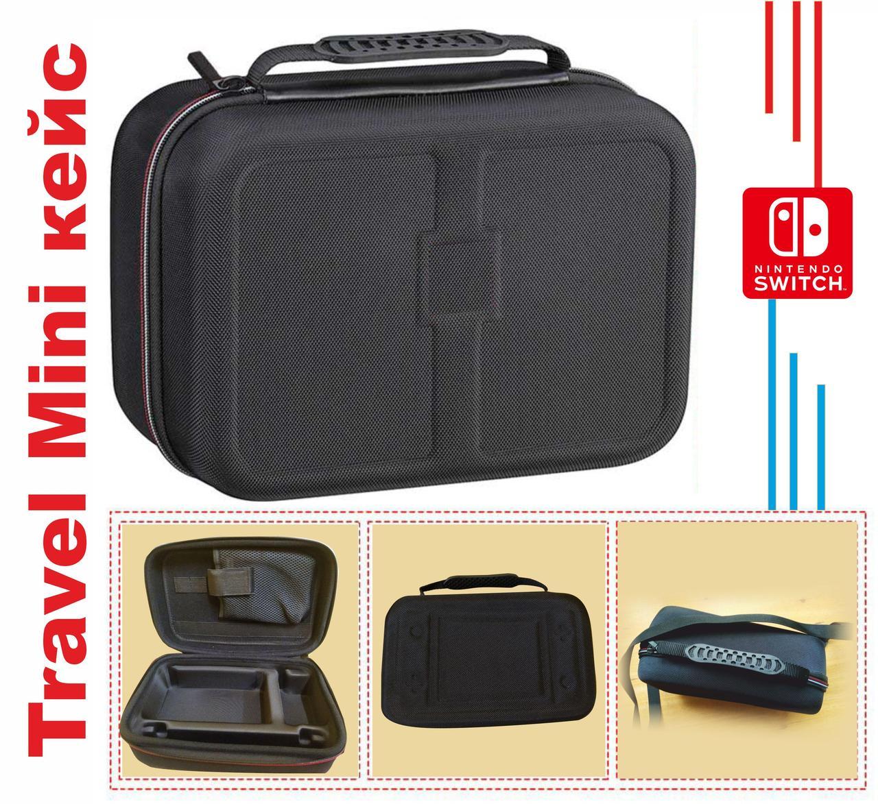 Mini Travel кейс чехол для Nintendo Switch / Стекла / Пленки /
