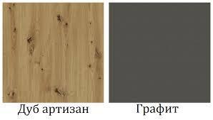 Тумба прикроватная Бянко/Бьянко артізан/графіт