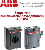 Закрытые выключатели-разъединители АВВ KSE
