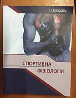 """Книга """"Спортивна фізіологія"""""""