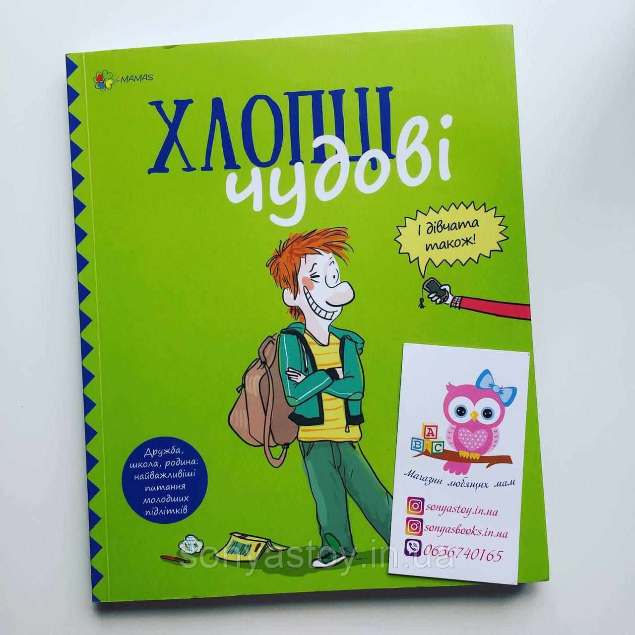 Книга Хлопці чудові, 12+