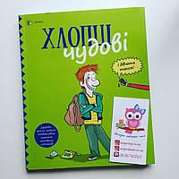 Книга Хлопці чудові, 12+, фото 1