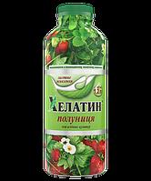 Микроудобрение Хелатин Клубника, 1.2 л, ТД Киссон