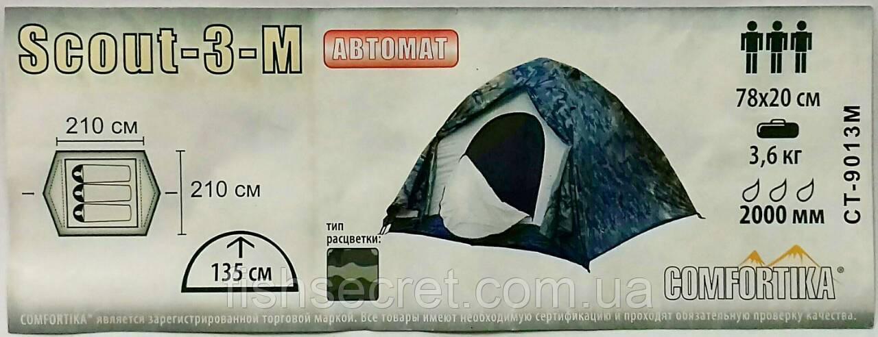 Палатка comfortika scout-3-M