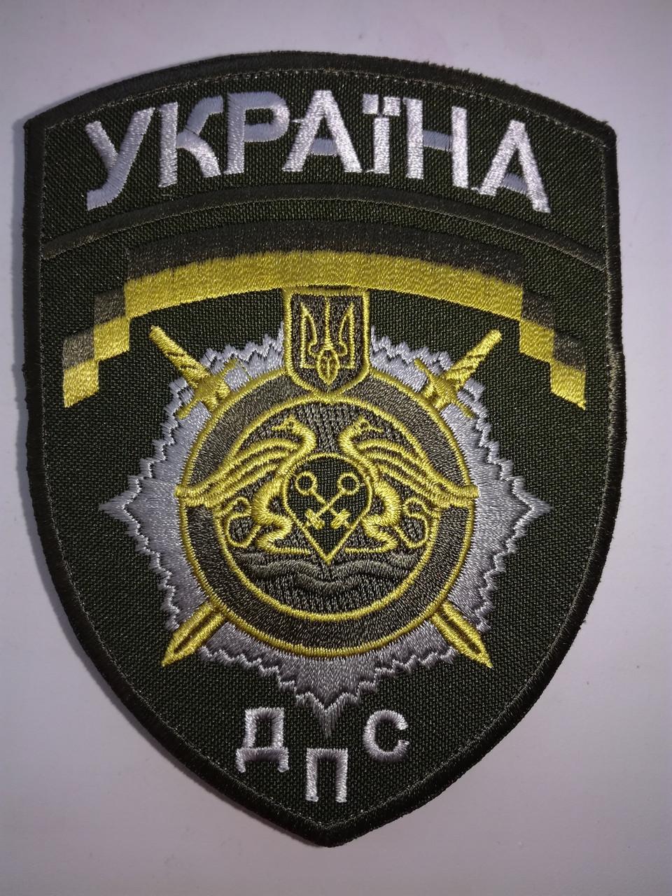 Шеврон ДПС Украина на липучке