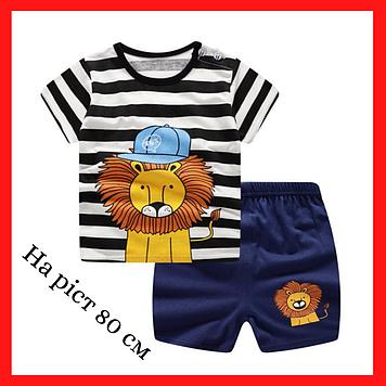 Костюм для мальчика на 1-2 года Летний  костюм на рост 80 см Футболка и шорти Летний детский костюмчик